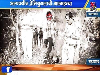 love couple suicide in Maharashtra